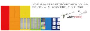 高セキュリティオフィス家具(カラー)